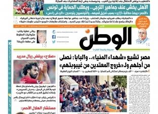 في عدد «الوطن» غدا: مصر تشيع «شهداء المنيا».. والبابا: نصلي من أجلهم
