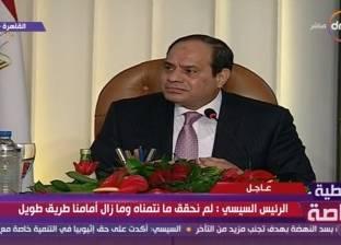 """السيسي: مصر تحتاج 18 ترليون جنيه للنهوض.. """"والناس تشمر إيدها معانا"""""""