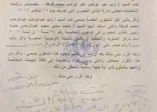 """""""قوطة"""" يتهم رئيس النادي المصري ومدير اللجنة الأولمبية بالتزوير"""