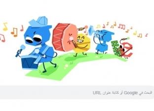 """""""جوجل"""" يحتفل بيوم الطفل بوضع صورة كرتونية على صفحته الرئيسية"""