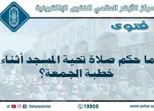 """""""الأزهر"""" يوضح حكم صلاة تحية المسجد أثناء خطبة الجمعة"""