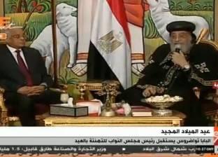 """تواضروس لـ""""عبدالعال"""": إنجاز الكاتدرائية بوقت قياسي يبين إرادة المصريين"""