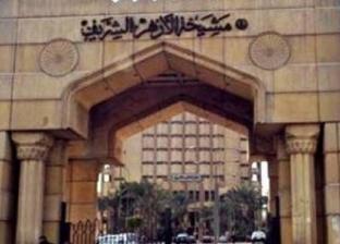 الأزهر يقرر تأجيل امتحانات شفوي 3 محافظات غدا بسبب الحر