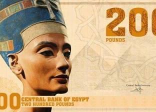 بالصور| حملة شبابية لتغيير أشكال العملات الورقية المصرية