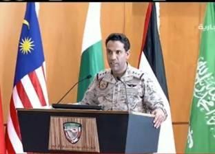 """""""التحالف العربي"""": الحوثيون يتاجرون بالمخدرات لتمويل عملياتهم الإرهابية"""