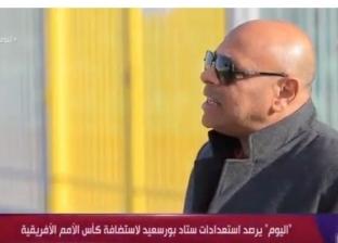 """مدير ستاد بورسعيد: """"ملعبنا جاهز لأي بطولة.. من أجمل ملاعب مصر"""""""