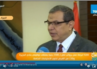 بالفيديو| وزير القوى العاملة: 9200 فرصة عمل متاحة بملتقى توظيف الجيزة
