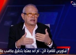 ساويرس: كل اللي سرقوني في الجزائر اتسجنوا.. واتاخد مني 4 مليارات دولار