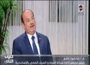 """رئيس """"مياه الإسكندرية"""": ننسق مع الأرصاد الجوية قبل بدء موسم الشتاء"""