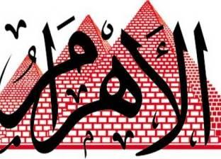 نقيب الصحفيين: جريدة الأهرام ستصدر صباحا في موعدها