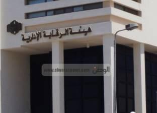 الرقابة الإدارية تحل 25 شكوى وتلبي مطالب 162 قطاعا حكوميا يناير الماضي