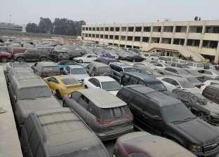 بالصور  تفاصيل جلسة مزاد السيارات المخزنة في ساحة جمارك المطار