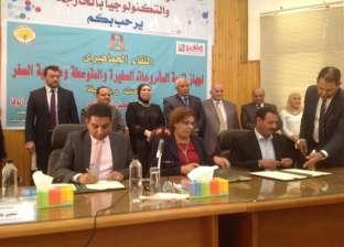 بروتوكول تعاون بين جامعة الوادي الجديد وبعض الجمعيات الأهلية