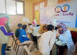 """محافظ القاهرة: فحص جميع تلاميذ المدارس بمبادرة """"أولادنا في عنينا"""""""