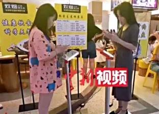 مطعم صيني يجبر الزبائن على وزن أنفسهم قبل الدخول