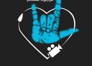 """الفن حق الصم.. """"فرجونا معاكم"""" حملة لترجمة أعمال فنية عربية لنص مكتوب"""
