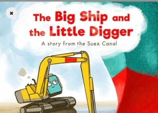 السفينة والحفار.. حكاية السفينة الجانحة في قناة السويس بكتاب للأطفال