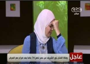 بالفيديو| منى عبد الغني تبكي على الهواء فور علمها بنبأ وفاة نور الشريف