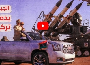 """فيديو.. الجيش الليبي يحبط مؤامرة تركية لبناء قاعدة عسكرية بـ""""مصراتة"""""""