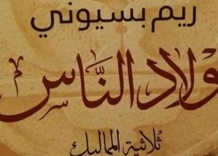 """الأحد.. حفل توقيع """"أولاد الناس.. ثلاثية المماليك"""" بدار نهضة مصر"""
