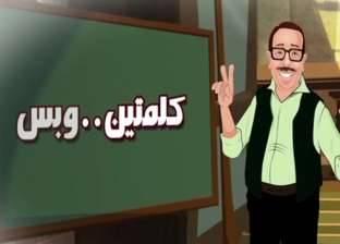 """رحلة فؤاد المهندس لتقويم المجتمع بـ """"كلمتنين وبس"""": """"مش كده ولا إيه؟"""""""