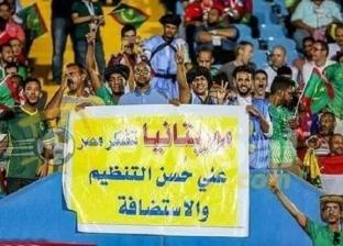 """بـ""""لافتة شكر لمصر"""" وتشجيع المنتخب.. موريتانيا """"العربية"""" تخطف الأنظار"""