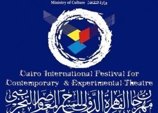 """تعرّف على أهم الورش التدريبية في مهرجان """"القاهرة للمسرح التجريبي"""""""