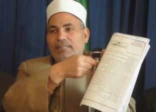 إلغاء ندب رئيس لجنة معهد فتيات الستاموني الإعدادي الأزهري بالدقهلية