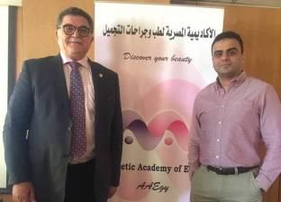 توصيات المؤتمر العربي الـ16 في إدارة المستشفيات