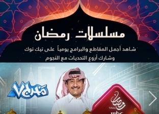 تيك توك يطلق تحدي للخير خلال رمضان بمشاركة المستخدمين وأشهر الشيفات