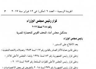 الجريدة الرسمية تنشر قرار تشكيل مجلس أمناء المتحف القومي للحضارة المصرية