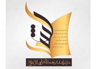الأربعاء.. الإعلان عن الفائزين بجائزة «راشد للإبداع»