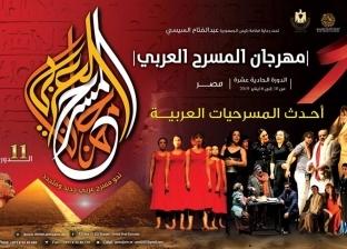 مهرجان المسرح العربي يعلن جدول أعمال الدورة الـ11