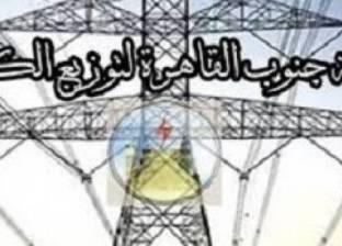 «الكهرباء»: تطبيق نظام «الشباك الواحد» فى 48 إدارة لخدمة العملاء