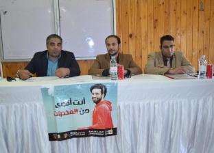 """ندوة لتأهيل كوادر """"طلاب من أجل مصر"""" لمكافحة المخدرات بـ""""تربية الغردقة"""""""