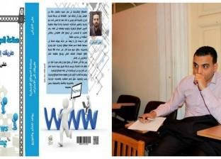 """قريبا.. صدور كتاب """"صناعة المواقع الإخبارية"""" لـ""""علي التركي"""""""