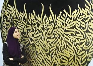 خريجة «دار علوم» تطلى الجدران باللغة العربية الفصحى