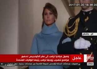 عاجل| وصول ميلانا ترامب إلى مقر الكونجروس لحضور مراسم تنصيب زوجها