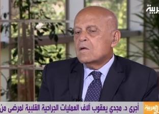 بالفيديو  مجدي يعقوب: أمراض القلب تسبب الموت والمعاناة أكثر من السرطان