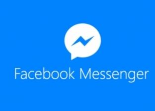"""""""فيس بوك ماسنجر"""" يطرح خاصية الوضع المظلم"""
