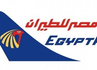 """أكاديمية تدريب """"مصر للطيران"""" تجتاز مراجعات تجديد """"الأيزو"""""""
