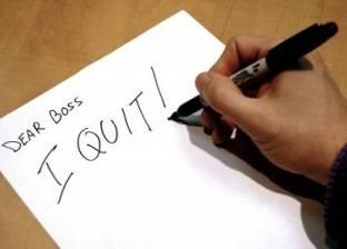 """10 أسباب لو موجودة في شغلك """"قدم استقالتك"""""""