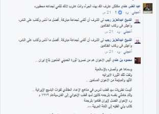 """مشادات على صفحة عضو """"الأعلى للشئون الإسلامية"""" بـ""""فيسبوك"""" بسبب هجومة على الإخوان"""