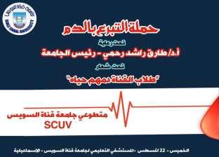 """جامعة القناة تطلق حملة للتبرع بالدم بعنوان """"طلاب الجامعة دمهم حياة"""""""