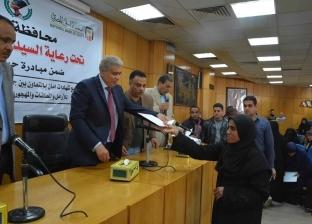 """تسليم 200 شهادة """"أمان"""" للسيدات المعيلات في المنيا"""