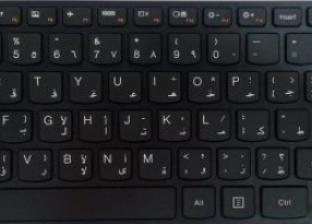 """""""هتنجزك"""".. 15 وظيفة توفرها بعض أزرار لوحة المفاتيح"""