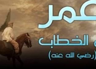 صحابة الرسول| عمر بن الخطاب قوي الجسد رقيق القلب