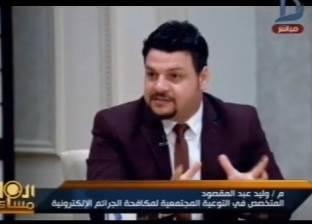 فيديو.. استشاري أمن معلومات يحذر من اختراق الهيئات الحكومية إلكترونيا