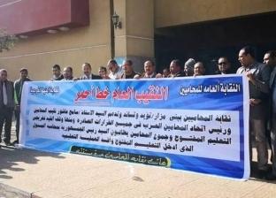 """وقفة لـ""""محامي بني مزار"""" تضامنا مع قرار عاشور برفض قيد التعليم المفتوح"""
