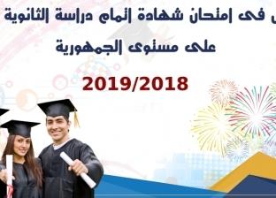 عاجل.. أسماء أوائل الثانوية العامة 2019